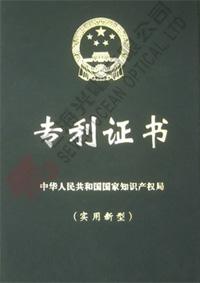 极志专利证书