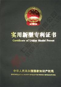 极志实用新型专利证书