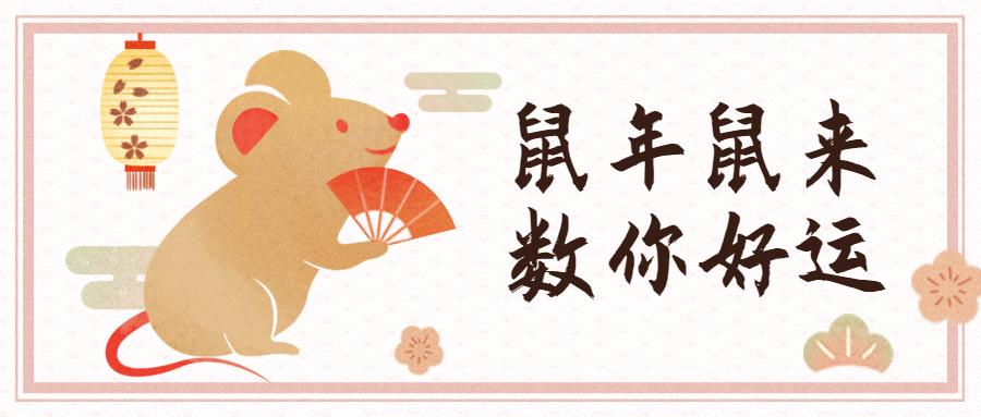 极志2020年春节放假通知