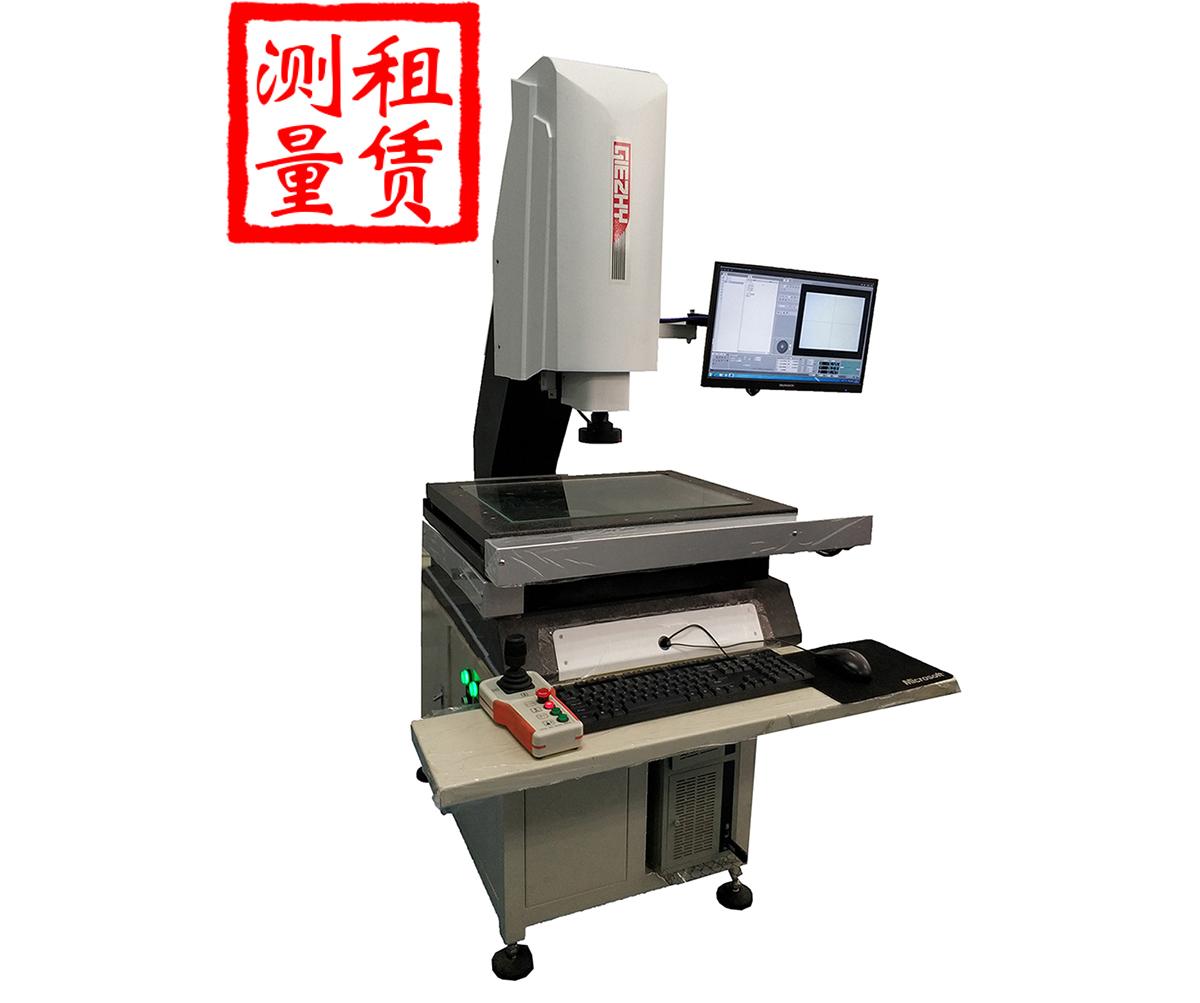 影像测量仪租赁|二次元测量仪出租